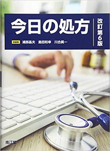 医学書画像